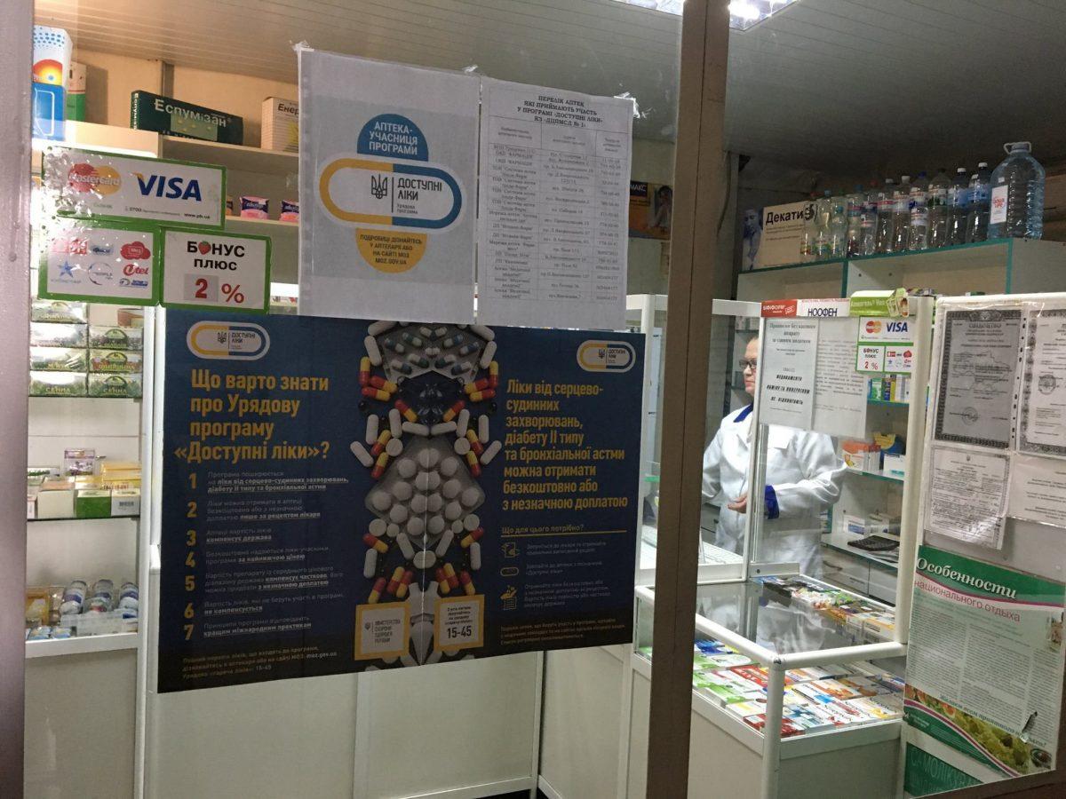 В Украине запустили программу «Доступные лекарства»